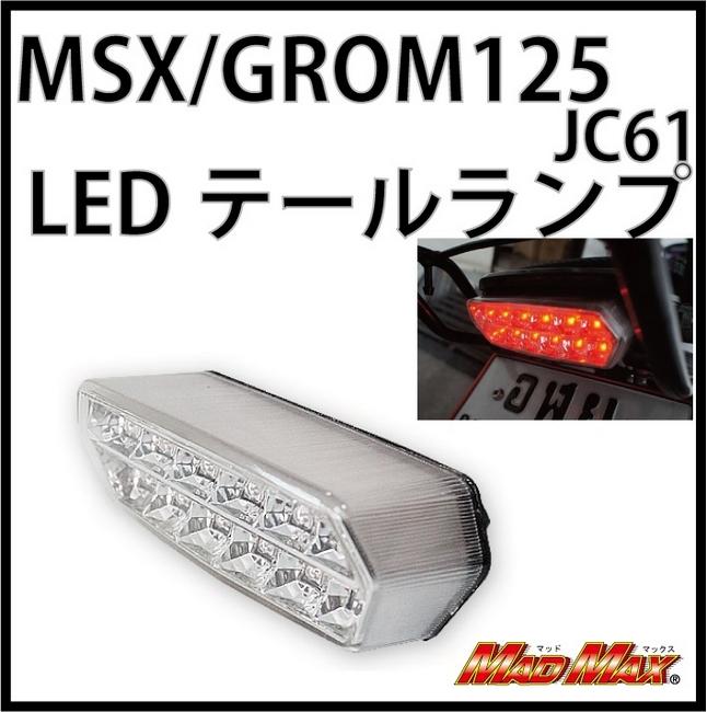 【MADMAX】LED透明尾燈 - 「Webike-摩托百貨」