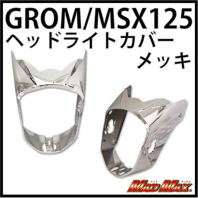 【MADMAX】頭燈外蓋 - 「Webike-摩托百貨」