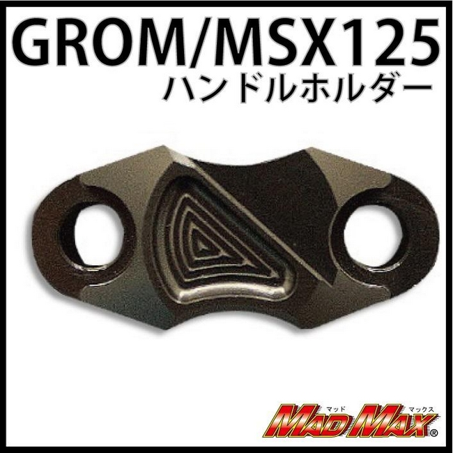 【MADMAX】CNC 煞車主缸固定蓋 - 「Webike-摩托百貨」