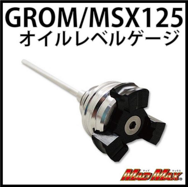 【MADMAX】機油尺 - 「Webike-摩托百貨」