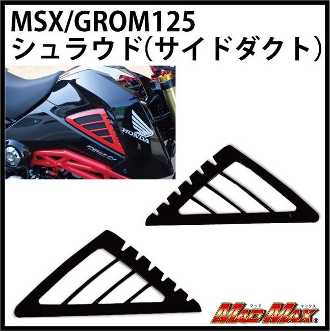 【MADMAX】油箱側板 - 「Webike-摩托百貨」