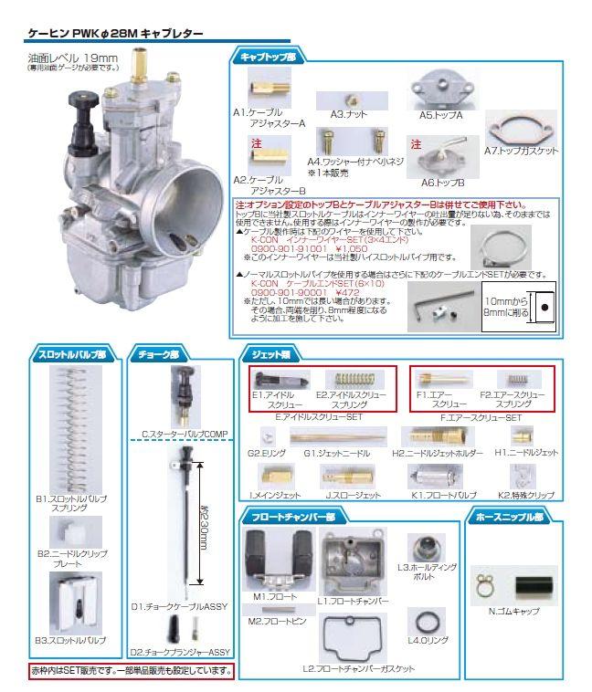 【KITACO】PWK28 JNeedle N80K - 「Webike-摩托百貨」