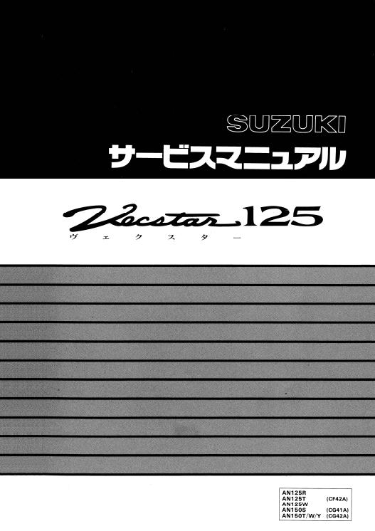 【SUZUKI】VECSTAR150/AN125/VECSTAR125 維修手冊 - 「Webike-摩托百貨」