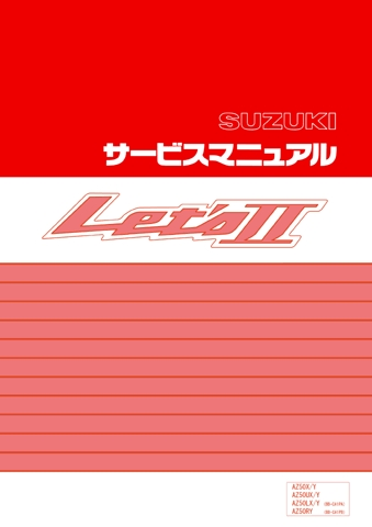 【SUZUKI】LETS2 維修手冊 - 「Webike-摩托百貨」