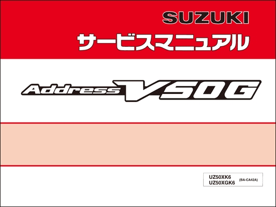 【SUZUKI】ADDRESS V50/Address50(2stroke) 維修手冊 - 「Webike-摩托百貨」