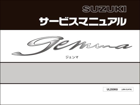 【SUZUKI】GEMMA90/GEMMA250/GEMMA50/GEMMA 維修手冊 - 「Webike-摩托百貨」