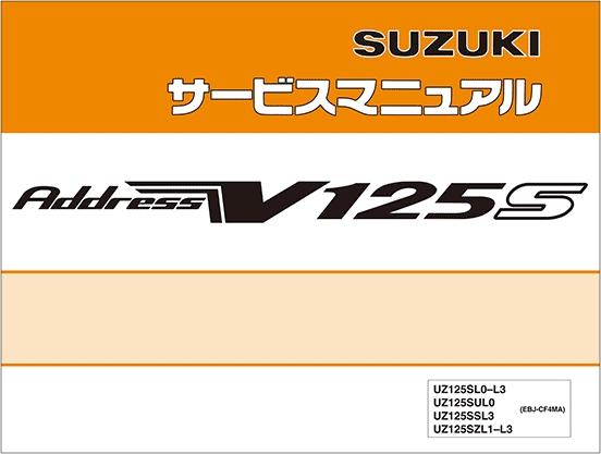 【SUZUKI】ADDRESS V125 維修手冊 - 「Webike-摩托百貨」
