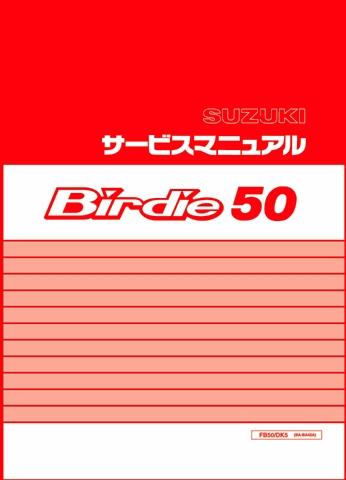 【SUZUKI】BIRDY50/RC50/BIRDIE50 維修手冊 - 「Webike-摩托百貨」