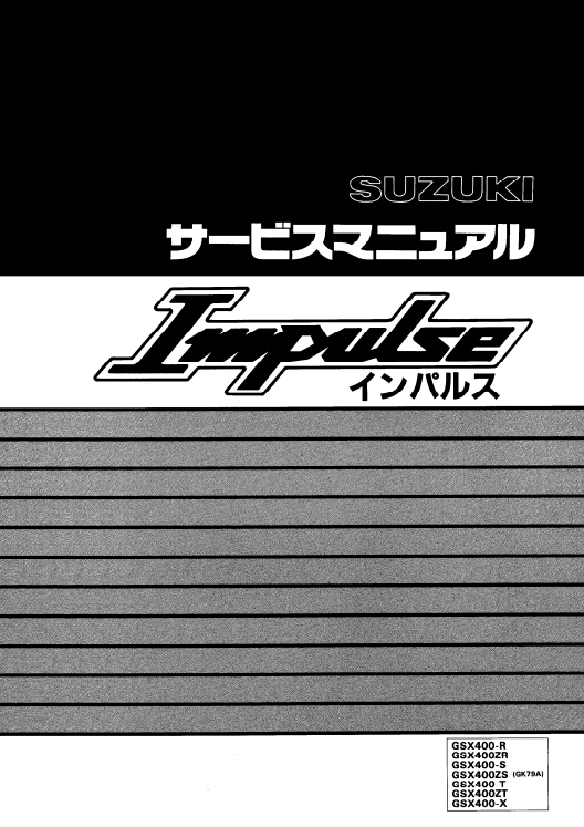 【SUZUKI】GSX400/IMPULSE400 維修手冊 - 「Webike-摩托百貨」