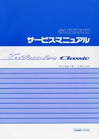 【SUZUKI】INTRUDER400 維修手冊 - 「Webike-摩托百貨」