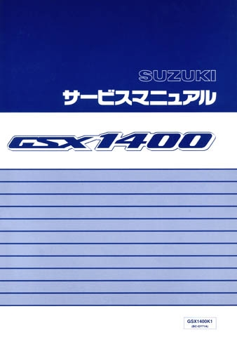 【SUZUKI】GSX1400 維修手冊 - 「Webike-摩托百貨」