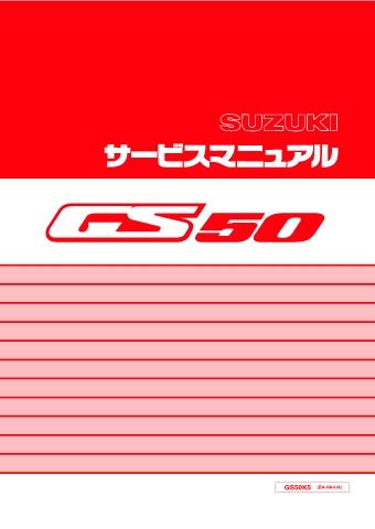 【SUZUKI】GS50 維修手冊 - 「Webike-摩托百貨」