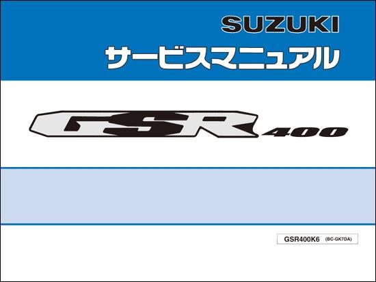 【SUZUKI】GSR400 維修手冊 - 「Webike-摩托百貨」