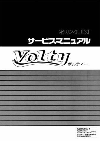【SUZUKI】TU250X (VOLTY) 維修手冊 - 「Webike-摩托百貨」