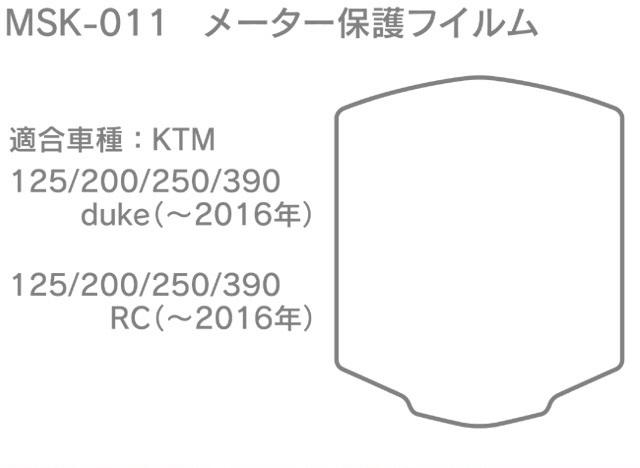 【MotoCrazy】儀錶保護貼 (車種専用) - 「Webike-摩托百貨」