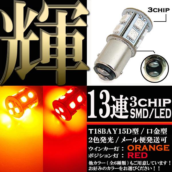 【RISE CORPORATION】雙色LED燈泡 橘色/紅色 - 「Webike-摩托百貨」