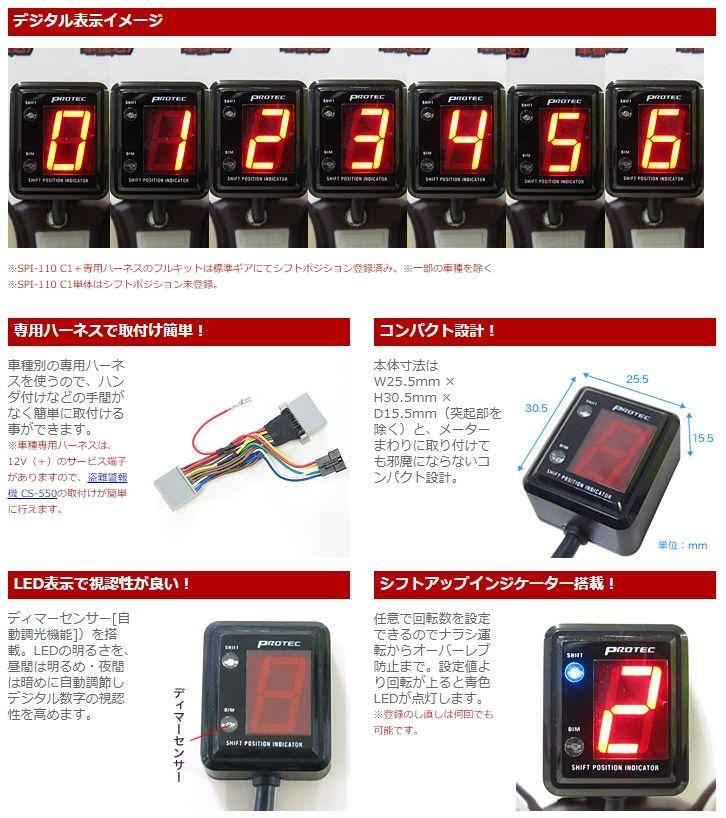 【PROTEC】SPI-S53 檔位顯示器車種専用套件 - 「Webike-摩托百貨」
