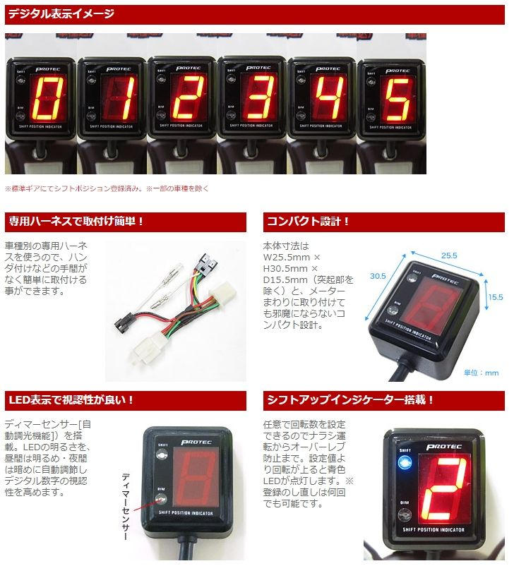 【PROTEC】SPI-M08 檔位指示器套件 XR 100 Motard 05- 専用 - 「Webike-摩托百貨」