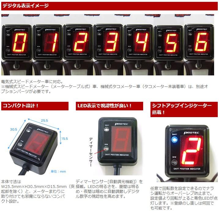 【PROTEC】BIKE用 檔位指示器 SPI-110 - 「Webike-摩托百貨」
