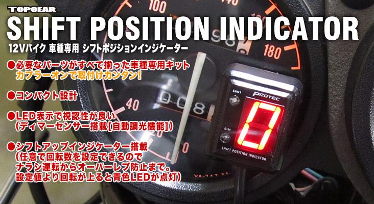 【PROTEC】SPI-K76 檔位指示器套件 ZZR 400 93-96 専用 - 「Webike-摩托百貨」