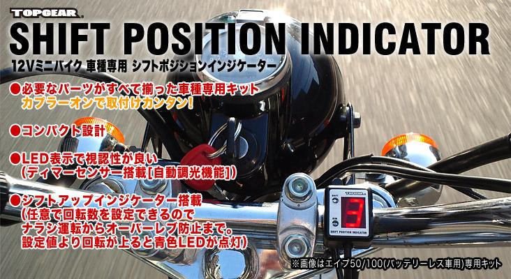 【PROTEC】SPI-M04 檔位指示器套件 Super Cub 110 - 「Webike-摩托百貨」