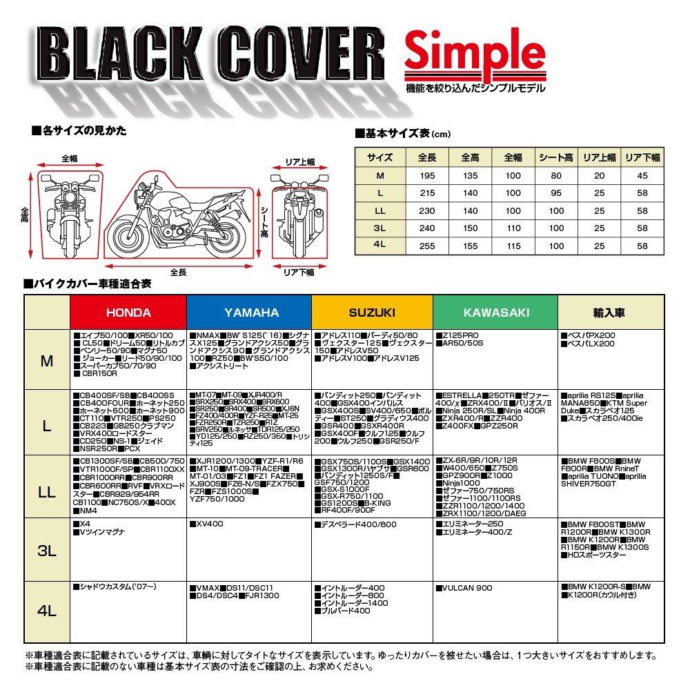 【DAYTONA】黑色摩托車罩 簡單型 - 「Webike-摩托百貨」