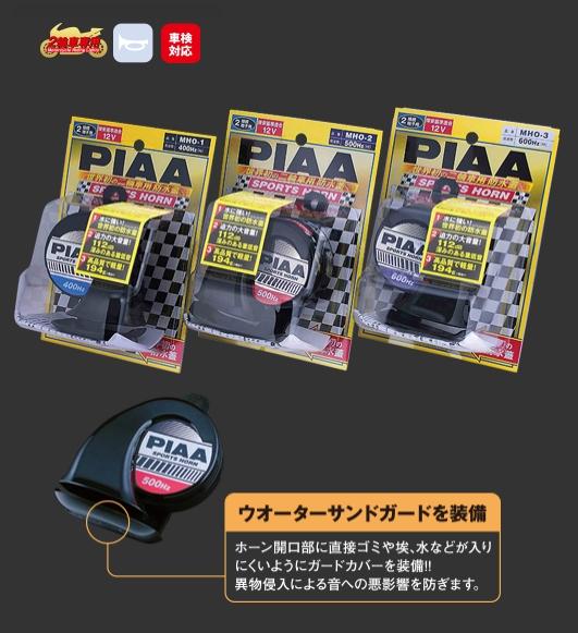 【PIAA】Sports Horn - 「Webike-摩托百貨」