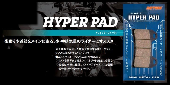 【DAYTONA】Hyper pad 煞車皮(碟式煞車) - 「Webike-摩托百貨」