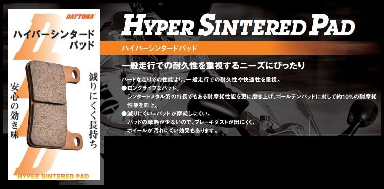 【DAYTONA】Hyper-Sintered 煞車皮(碟式煞車) - 「Webike-摩托百貨」