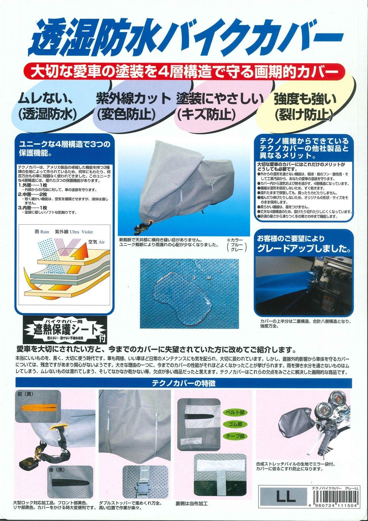 【平山産業】防水防潮摩托車罩 4L - 「Webike-摩托百貨」