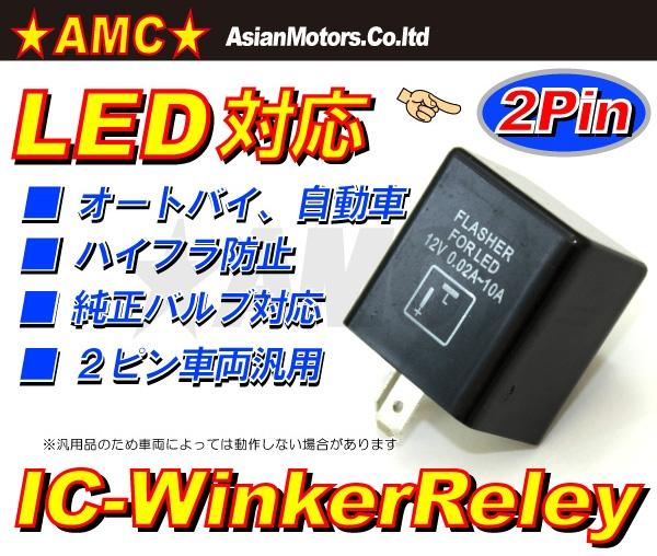 High Flasher Prevention Blinker Relay 2 pin