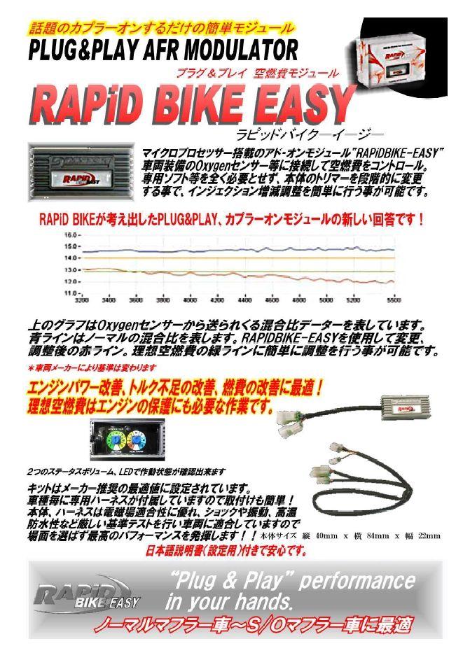 【RAPiD BIKE】RAPiD BIKE EASY - 「Webike-摩托百貨」