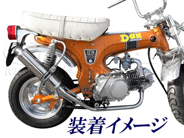 【田中商會】Dax用 不銹鋼全段排氣管 - 「Webike-摩托百貨」