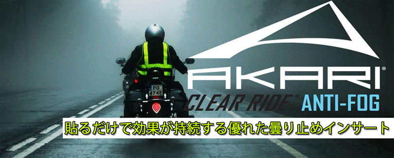 【e-tint】防霧插銷扣式安全帽風鏡 Akari Clear Ride 【Arai型】 - 「Webike-摩托百貨」
