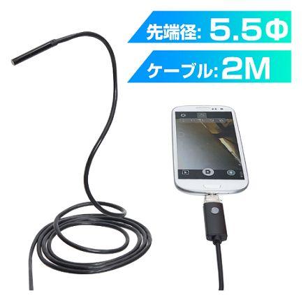 【KOWA】内視鏡(對應Android/PC) - 「Webike-摩托百貨」