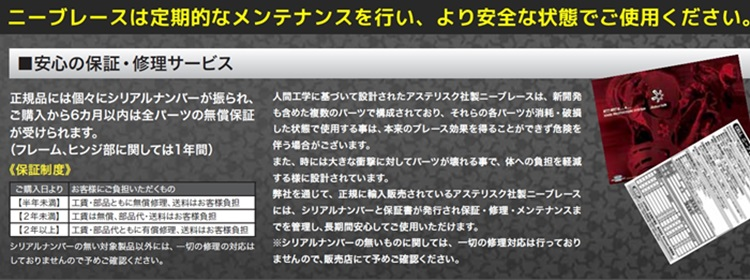 【Asterisk】CELL 護膝 - 「Webike-摩托百貨」