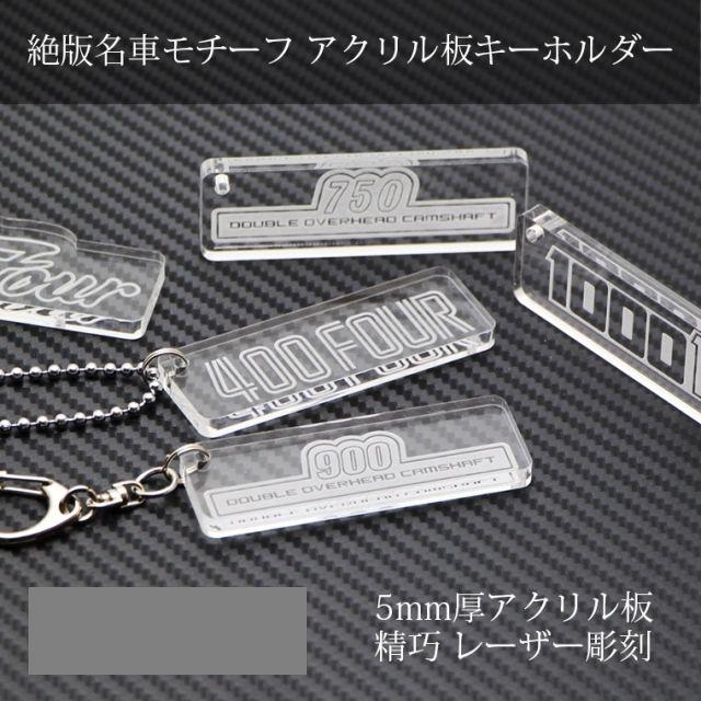 【JILLS】絕版名車Motif 壓克力鑰匙圈 - 「Webike-摩托百貨」