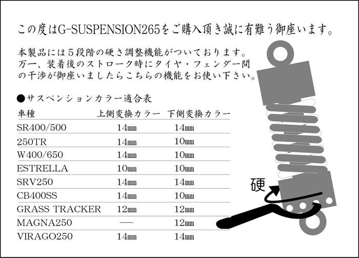 【2%er】G-SUSPENSION 雙槍後避震器 (265mm) - 「Webike-摩托百貨」