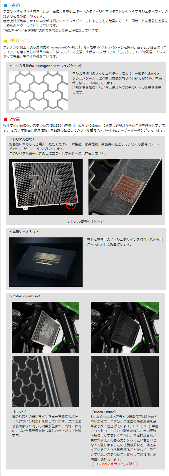 【YOSHIMURA】水箱護罩 - 「Webike-摩托百貨」
