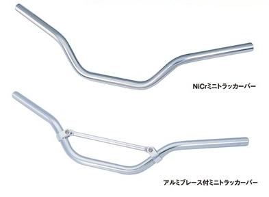 【CF POSH】Nickel Mini Tracker 鍍鎳把手 (附鋁合金中央橫桿) - 「Webike-摩托百貨」