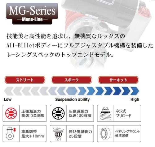 【YSS】MONO LINE 後單避震器 【MG系列】 MG366 - 「Webike-摩托百貨」