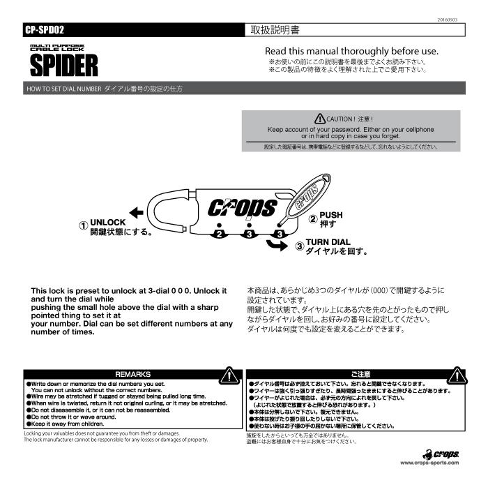 【CROPS】CROPS Spider 鏈鎖 - 「Webike-摩托百貨」