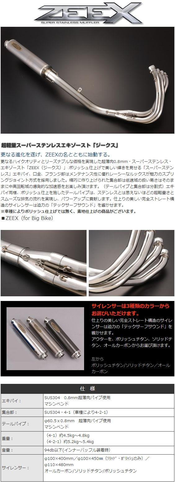 【techserfu】ZEEX 消音器 - 「Webike-摩托百貨」