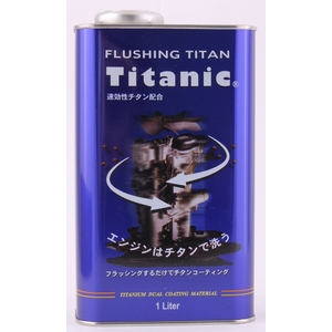 TITANIC チタニックフラッシングチタン
