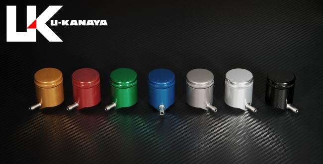 【U-KANAYA】鋁合金切削加工離合器主缸油壺 - 「Webike-摩托百貨」