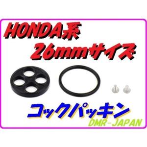 DMR-JAPAN ディーエムアールジャパンコックパッキン ホンダ系26mm