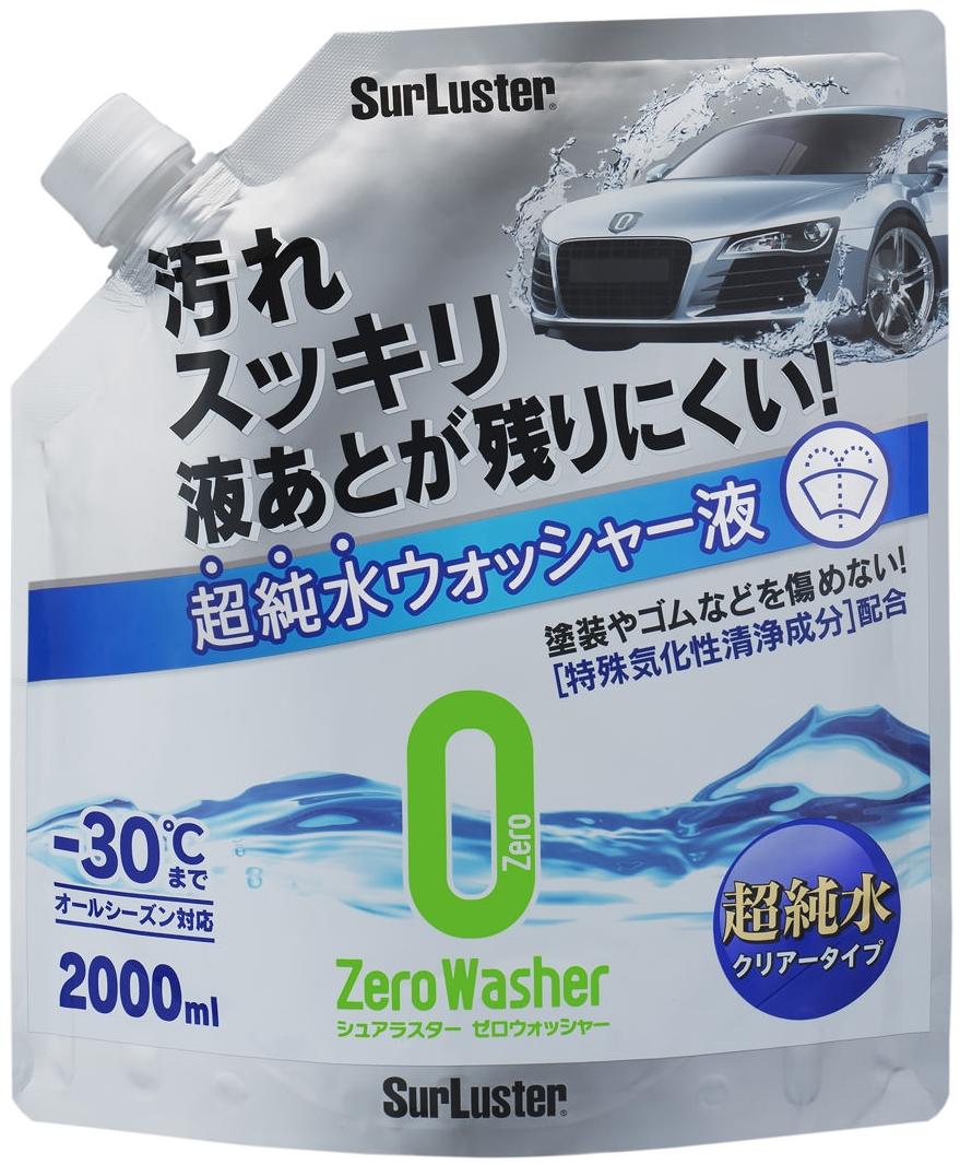 シュアラスター SurLusterゼロウォッシャー(超純水クリアータイプ)