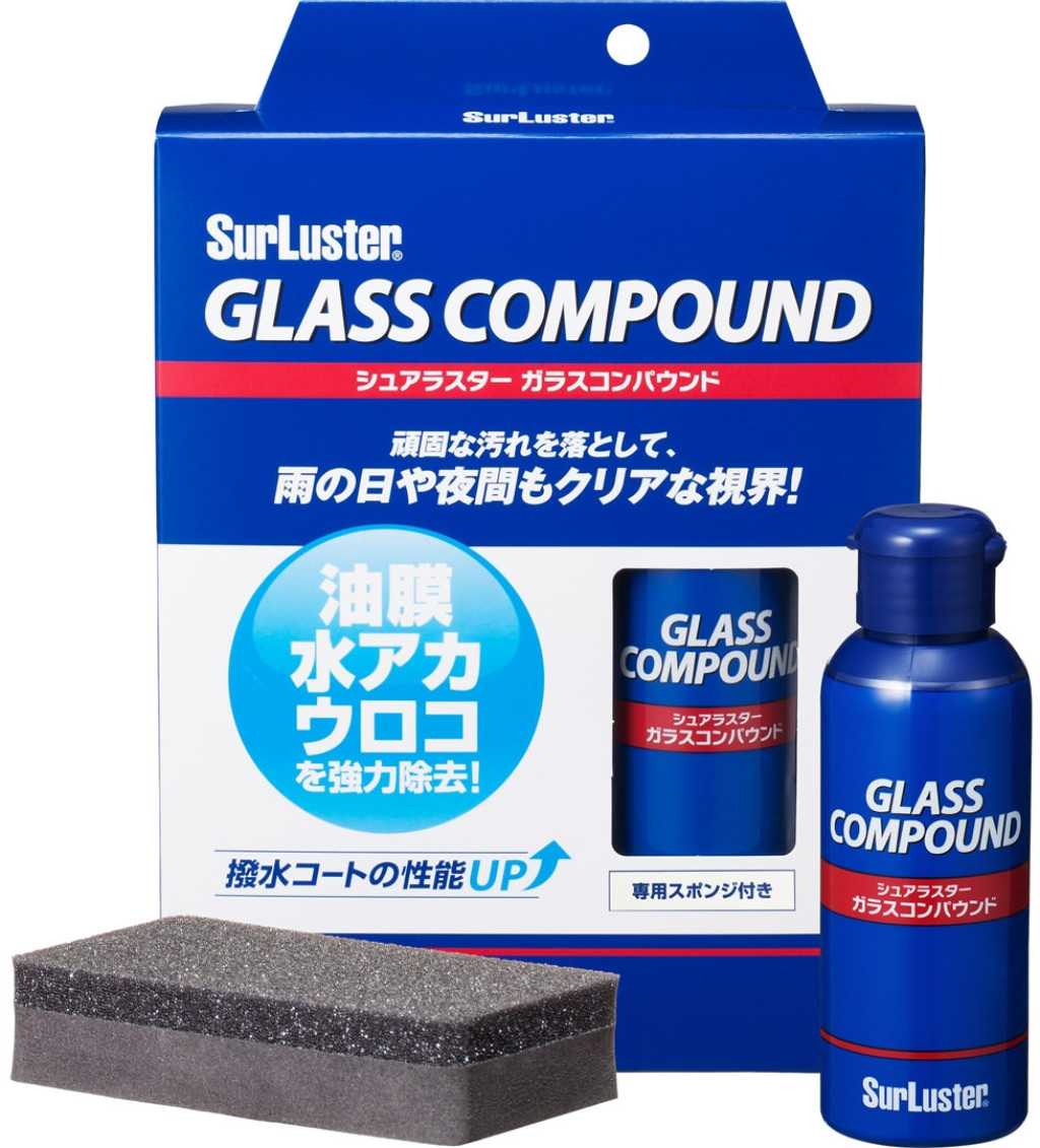 シュアラスター SurLusterガラスコンパウンド