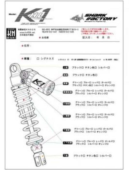 KN企画 ケイエヌキカク減衰ショック