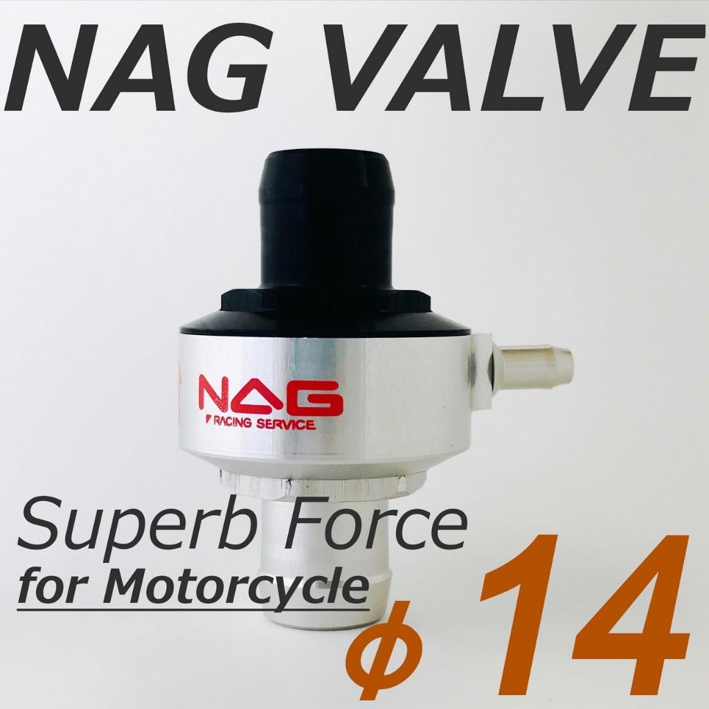内圧コントロールバルブ 可変減圧型内圧コントローラー「Superb Force(NAGバルブ)」